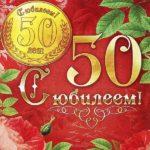 Открытка мужчине на 50 скачать бесплатно на сайте otkrytkivsem.ru