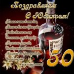 Открытка мужчине на 50 летний юбилей скачать бесплатно на сайте otkrytkivsem.ru