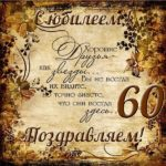 Открытка мужчине на 60 летний юбилей скачать бесплатно на сайте otkrytkivsem.ru