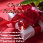 Открытка мужчине на день рождения скачать бесплатно на сайте otkrytkivsem.ru