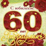 Открытка мужчине с 60 летием от коллег скачать бесплатно на сайте otkrytkivsem.ru