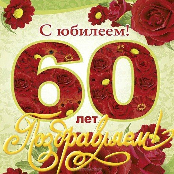 Картинка, открытки 60 лет в высоком разрешении