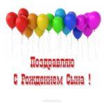 Открытка мужчине с рождением сына скачать бесплатно на сайте otkrytkivsem.ru
