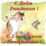 Открытка на 1 год скачать бесплатно на сайте otkrytkivsem.ru
