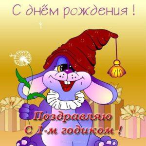 Открытка на 1 годик скачать бесплатно на сайте otkrytkivsem.ru
