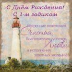 Открытка на 1 годик девочке скачать бесплатно скачать бесплатно на сайте otkrytkivsem.ru
