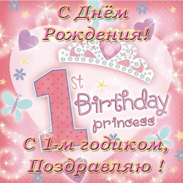 С днем рождения дочки картинки 1 годик