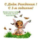 Открытка на 1 годик мальчику скачать бесплатно на сайте otkrytkivsem.ru