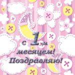 Открытка на 1 месяц мальчику скачать бесплатно на сайте otkrytkivsem.ru