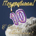 Открытка на 10 лет скачать бесплатно на сайте otkrytkivsem.ru