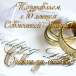 Открытка на 10 лет совместной жизни скачать бесплатно на сайте otkrytkivsem.ru