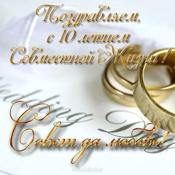 Открытка с 10 летием свадьбой