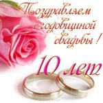 Открытка на 10 лет свадьбы скачать бесплатно на сайте otkrytkivsem.ru