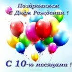Открытка на 10 месяцев девочке скачать бесплатно на сайте otkrytkivsem.ru