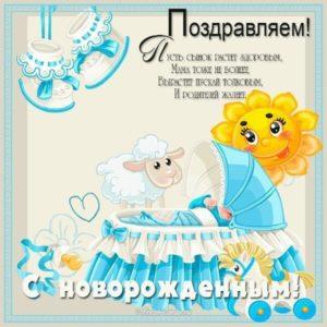 Открытка на 11 месяцев мальчику скачать бесплатно на сайте otkrytkivsem.ru