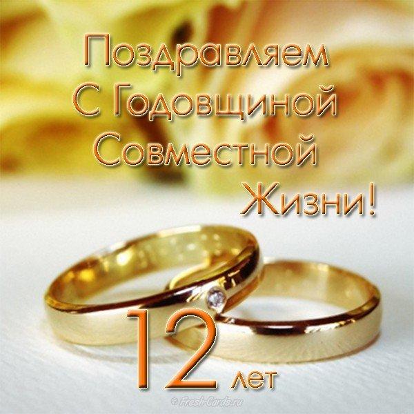 Открытка на 12 лет совместной жизни скачать бесплатно на сайте otkrytkivsem.ru