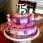 Открытка на 15 лет девочке скачать бесплатно на сайте otkrytkivsem.ru