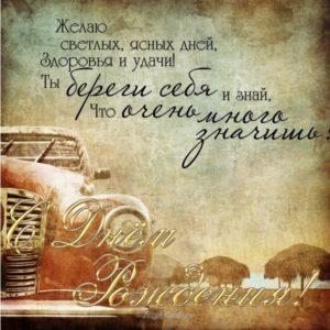 Открытка на 15 лет мальчику скачать бесплатно на сайте otkrytkivsem.ru