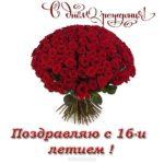 Открытка на 16 лет девушке скачать бесплатно на сайте otkrytkivsem.ru