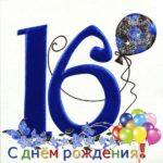 Открытка на 16 лет мальчику скачать бесплатно на сайте otkrytkivsem.ru