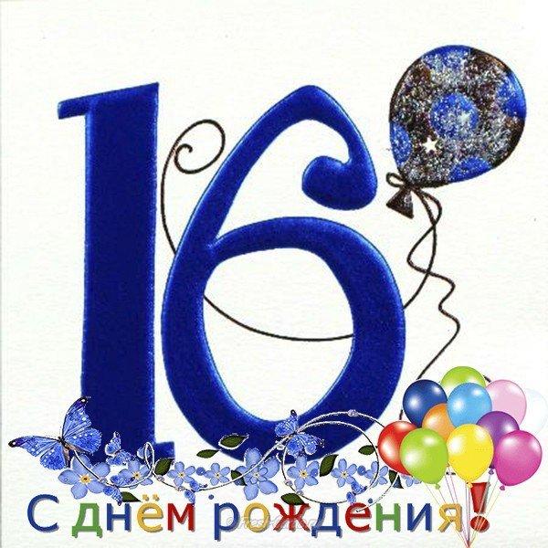 Поздравления открытки на 16 лет девушке