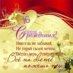 Открытка на 16 летие скачать бесплатно на сайте otkrytkivsem.ru