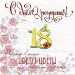 Открытка на 18 лет девушке скачать бесплатно на сайте otkrytkivsem.ru