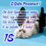 Открытка на 18 лет парню прикольная скачать бесплатно на сайте otkrytkivsem.ru