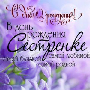 Открытка на 18 летие сестре скачать бесплатно на сайте otkrytkivsem.ru
