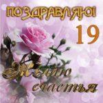 Открытка на 19 лет скачать бесплатно на сайте otkrytkivsem.ru