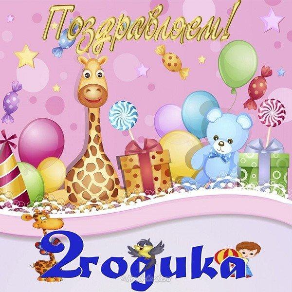 Открытка днем рождения 2 года