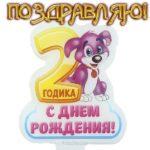 Открытка на 2 годика скачать бесплатно на сайте otkrytkivsem.ru