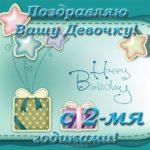 Открытка на 2 годика девочке скачать бесплатно на сайте otkrytkivsem.ru