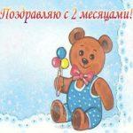 Открытка на 2 мес скачать бесплатно на сайте otkrytkivsem.ru