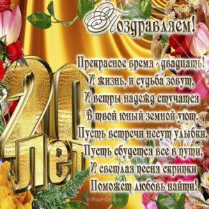 Открытка на 20 лет скачать бесплатно на сайте otkrytkivsem.ru