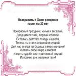 Открытка на 20 лет парню скачать бесплатно на сайте otkrytkivsem.ru