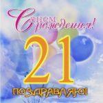 Открытка на 21 год скачать бесплатно на сайте otkrytkivsem.ru