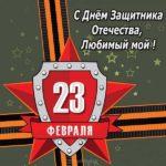 Открытка на 23 для любимого скачать бесплатно на сайте otkrytkivsem.ru
