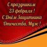 Открытка на 23 для мужа скачать бесплатно на сайте otkrytkivsem.ru