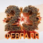 Открытка на 23 февраля девушке скачать бесплатно на сайте otkrytkivsem.ru