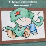 Открытка на 23 февраля для маленьких скачать бесплатно на сайте otkrytkivsem.ru