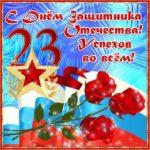 Открытка на 23 февраля для начальника скачать бесплатно на сайте otkrytkivsem.ru