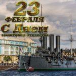 Открытка на 23 февраля кораблик скачать бесплатно на сайте otkrytkivsem.ru