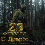 Открытка на 23 февраля костюм скачать бесплатно на сайте otkrytkivsem.ru