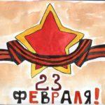 Открытка на 23 февраля легкий рисунок скачать бесплатно на сайте otkrytkivsem.ru