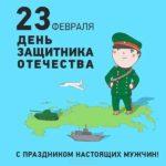 Открытка на 23 февраля маленькая скачать бесплатно на сайте otkrytkivsem.ru