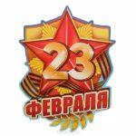 Открытка на 23 февраля маленькая картинка скачать бесплатно на сайте otkrytkivsem.ru