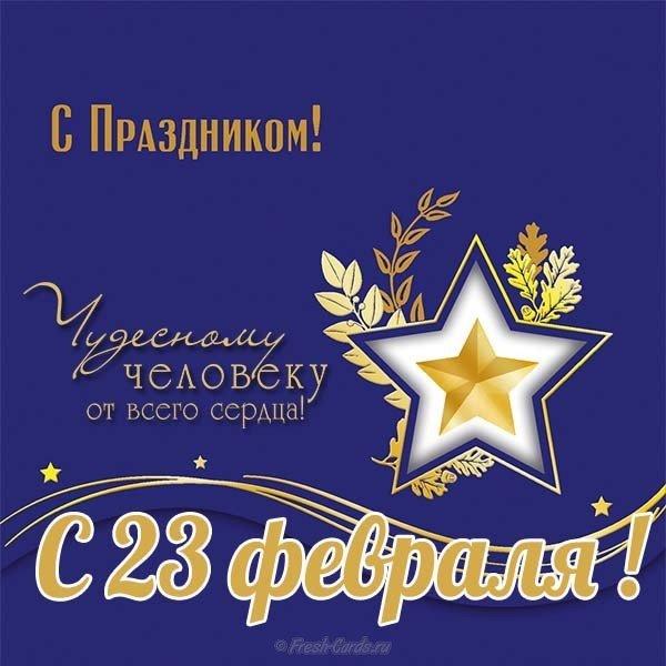 Поздравления к 23 февраля начальника