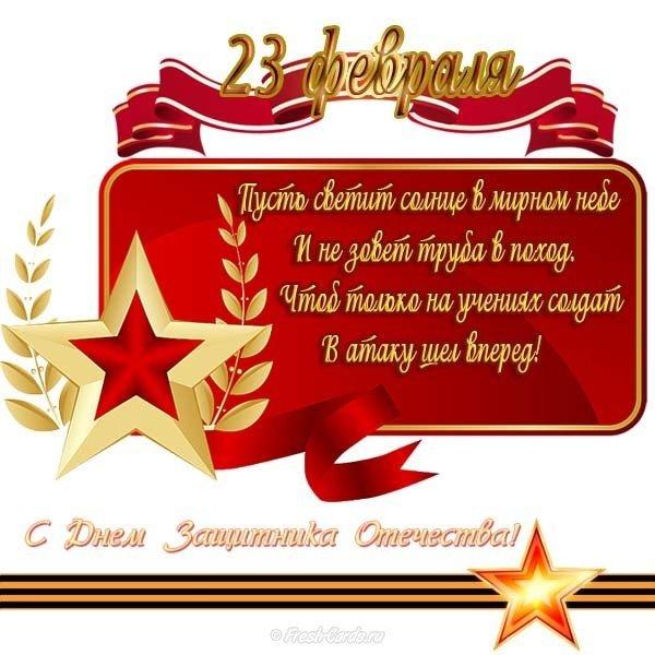Открытка на 23 февраля отличная скачать бесплатно на сайте otkrytkivsem.ru