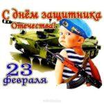 Открытка на 23 февраля папе от малыша скачать бесплатно на сайте otkrytkivsem.ru